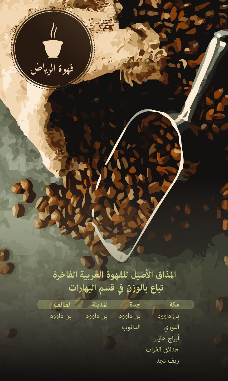 قهوة لرياض